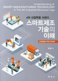 4차 산업혁명 시대의 스마트제조 기술의 이해