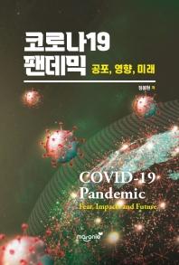 코로나19 팬데믹: 공포, 영향, 미래