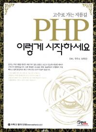 고수로 가는 지름길 PHP 이렇게 시작하세요