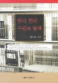 한국 현대 수필의 탐색