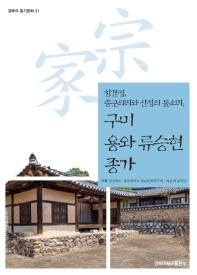구미 용와 류승현 종가