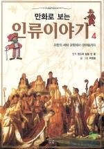만화로 보는 인류 이야기 4