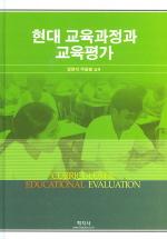현대 교육과정과 교육평가