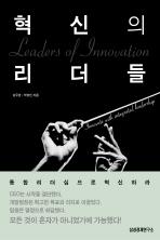 혁신의 리더들