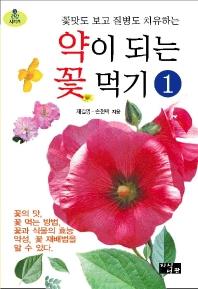 꽃맛도 보고 질병도 치유하는 약이 되는 꽃 먹기. 1