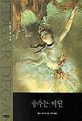 춤추는 여인:드가(위대한 예술가의 초상 3)