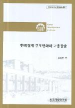 한국경제 구조변화와 고용창출