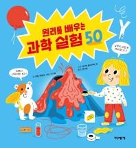 원리를 배우는 과학 실험 50