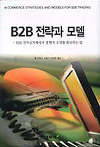 B2B 전략과 모델