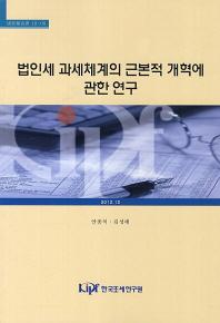 법인세 과세체계의 근본적 개혁에 관한 연구