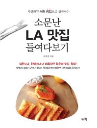 차별화된 식당 창업으로 성공하는 소문난 LA 맛집 들여다보기