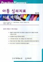 아동 심리치료 치료계획서(제2판)