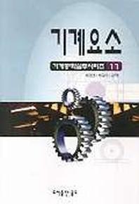 기계요소(기계공학실무시리즈 11)