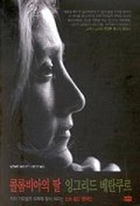 콜롬비아의 딸 잉그리드 베탄쿠르