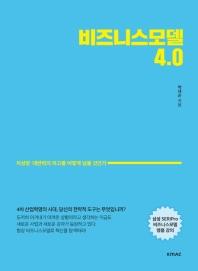 비즈니스모델 4.0