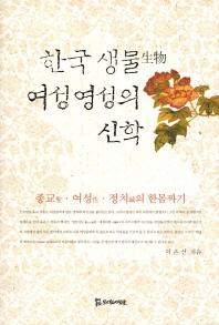 한국 생물 여성영성의 신학