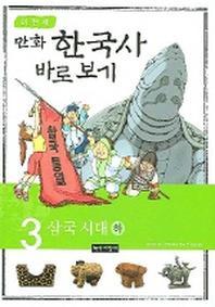 이현세의 만화 한국사 바로 보기. 3: 삼국시대(하)