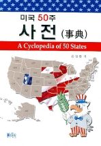 미국 50주 사전