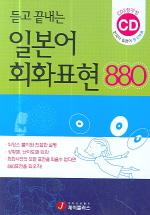 일본어 회화표현 880