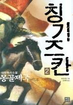 칭기즈칸. 2 : 몽골제국 제1부