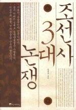 조선사 3대 논쟁