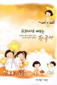 교과서로 배우는 한국어: 베트남어