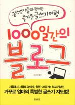 1000일간의 블로그
