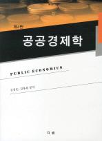 공공경제학