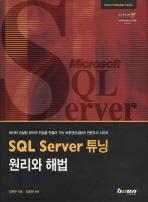 SQL SERVER 튜닝 원리와 해법