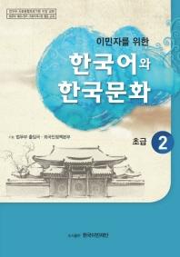 이민자를 위한 한국어와 한국문화 초급. 2
