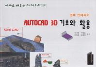 건축 인테리어 AUTOCAD 3D 기초와 활용