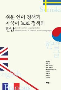 쉬운 언어 정책과 자국어 보호 정책의 만남