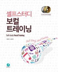 셀프스터디 보컬 트레이닝(Self study Vocal Training)