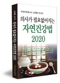 김재춘 교수의 의사가 필요 없어지는 자연건강법 2020