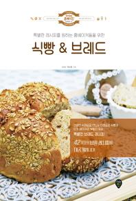 식빵 & 브레드