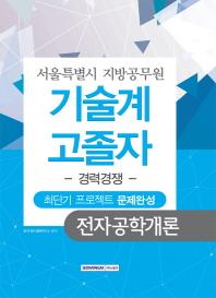 전자공학개론 최단기 프로젝트 문제완성(서울특별시 지방공무원 기술계 고졸자)(경력경쟁)