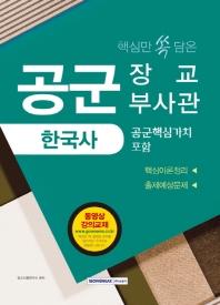 핵심만 쏙 담은 공군 장교 부사관 한국사(2019)
