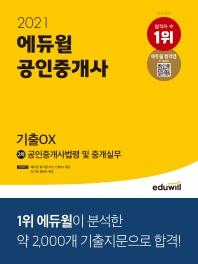 2021 에듀윌 공인중개사 2차 공인중개사법령 및 중개실무 기출OX