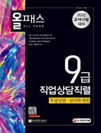 2022 올패스 9급 직업상담직렬 직업상담ㆍ심리학개론