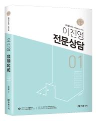 이진영 전문상담. 1(2022)