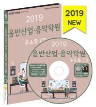 음반산업·음악학원 주소록(2019)(CD)