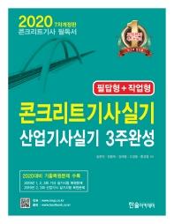 콘크리트기사실기 산업기사실기 3주완성 필답형+작업형(2020)