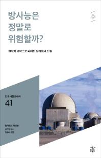 방사능은 정말로 위험할까?