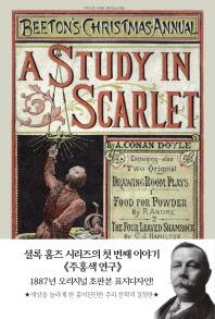 셜록 홈즈: 주홍색 연구(초판본)(1887년 오리지널 초판본 표지 디자인)