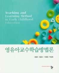 영유아교수학습방법론