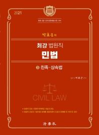 박효근의 최강 법원직 민법. 3: 친족 상속법(2021)