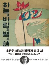 하늘과 바람과 별과 시(초판본)(1955년 정음사 오리지널 초판본 표지디자인)