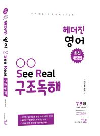 헤더진 영어 See Real 구조 독해(7 9급)(최신)