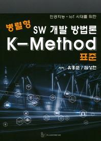 인공지능 IOT 시대를 위한 병렬형 SW 개발 방법론 K-Method 표준