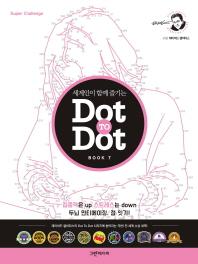 세계인이 함께 즐기는 Dot To Dot Book. 7